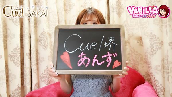 Cuel堺店に在籍する女の子のお仕事紹介動画