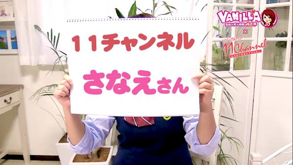 11チャンネルのバニキシャ(女の子)動画