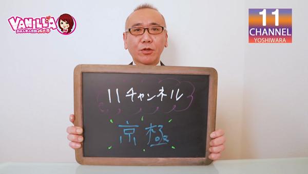 11チャンネルのバニキシャ(スタッフ)動画
