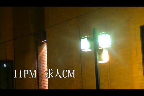 11PMの求人動画