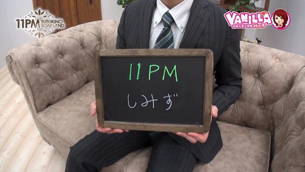 11PMのバニキシャ(スタッフ)動画