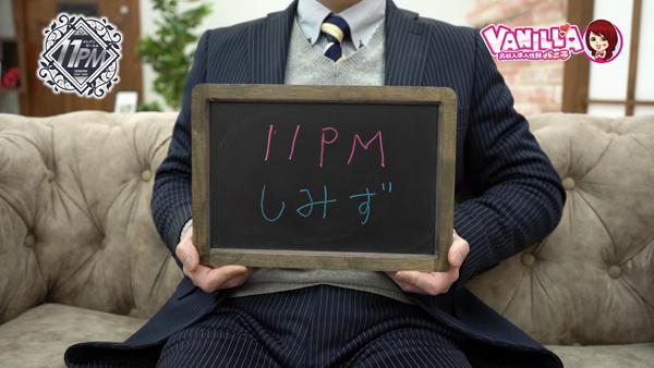 11PMのスタッフによるお仕事紹介動画