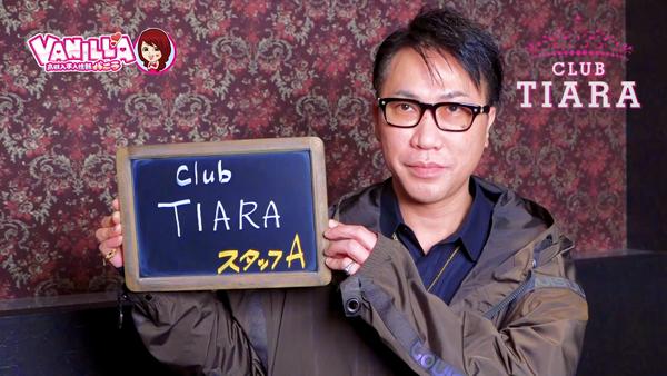 club TIARA(クラブティアラ)のバニキシャ(スタッフ)動画