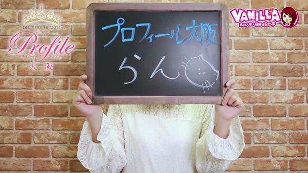 プロフィール大阪(シグマグループ)に在籍する女の子のお仕事紹介動画