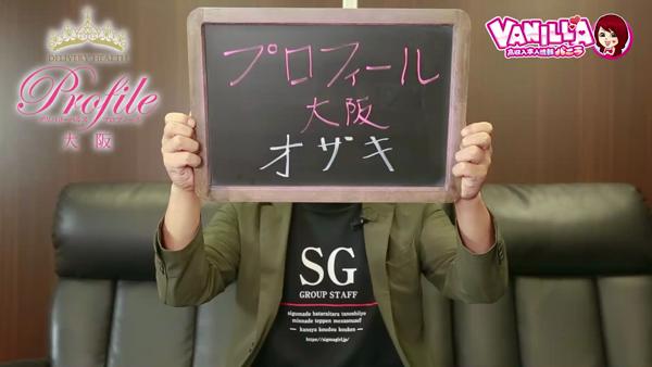 プロフィール大阪(シグマグループ)のスタッフによるお仕事紹介動画