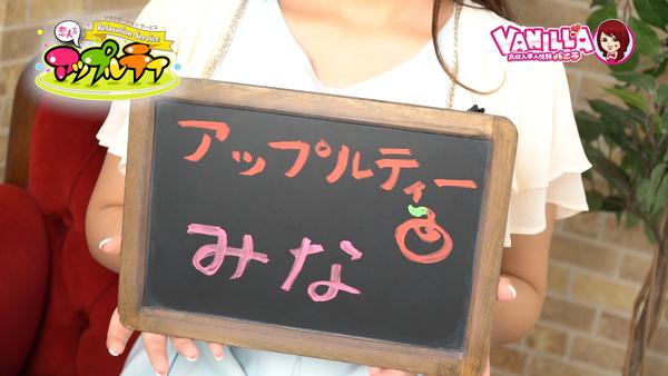 アップルティ 博多店のバニキシャ(女の子)動画