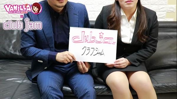Club JAMのバニキシャ(スタッフ)動画