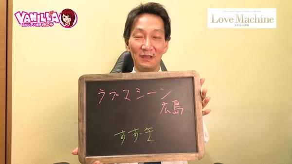 ラブマシーン広島のバニキシャ(スタッフ)動画