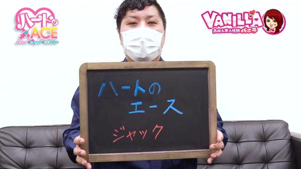 ハートのエース(YESグループ)のバニキシャ(スタッフ)動画