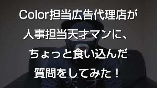 Colorのお仕事解説動画