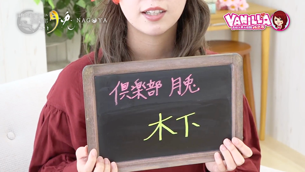 倶楽部 月兎に在籍する女の子のお仕事紹介動画