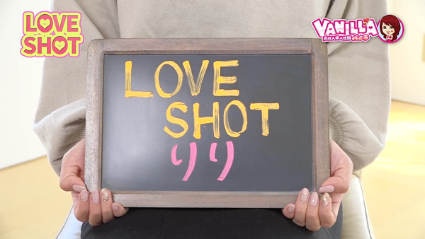 LOVE SHOTのバニキシャ(女の子)動画