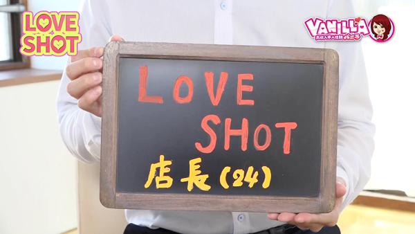 LOVE SHOTのバニキシャ(スタッフ)動画