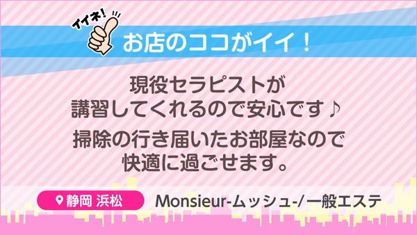 Monsieur-ムッシュ-のお仕事解説動画