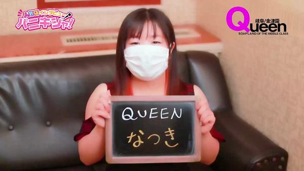 クイーンに在籍する女の子のお仕事紹介動画