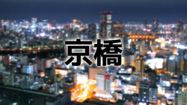 妻天 京橋店の求人動画