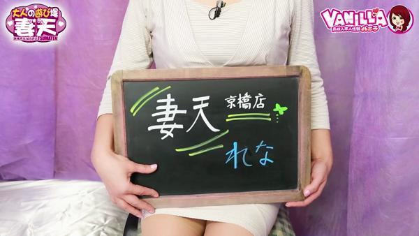 妻天 京橋店に在籍する女の子のお仕事紹介動画
