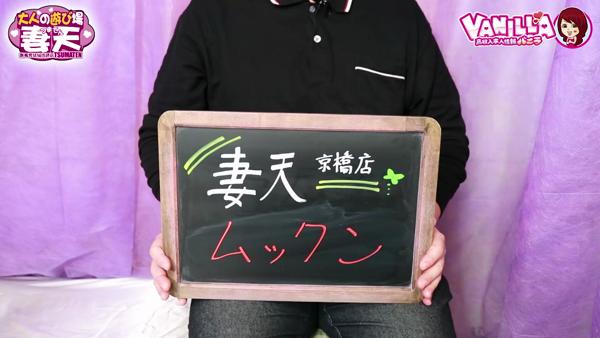 妻天 京橋店のスタッフによるお仕事紹介動画