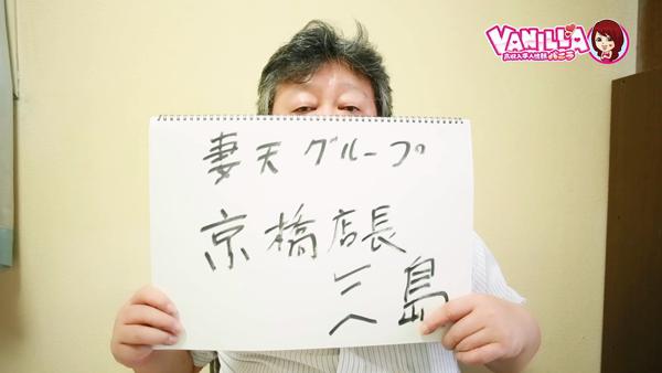 妻天グループのバニキシャ(スタッフ)動画