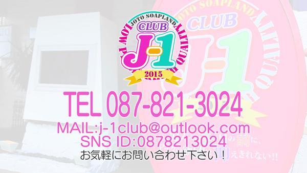クラブJ1の求人動画