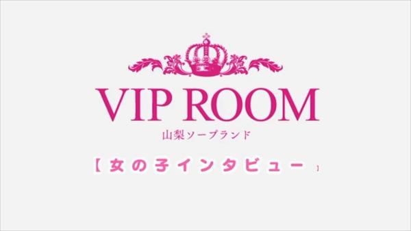 VIP ROOM(ビップルーム)のお仕事解説動画