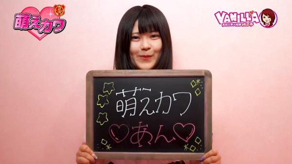 萌えカワに在籍する女の子のお仕事紹介動画