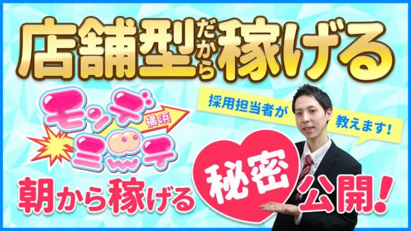 横浜モンデミーテの求人動画