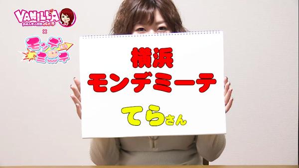 横浜モンデミーテのバニキシャ(女の子)動画