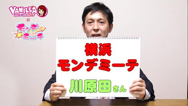 横浜モンデミーテのバニキシャ(スタッフ)動画
