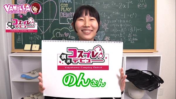 横浜コスプレデビューのバニキシャ(スタッフ)動画