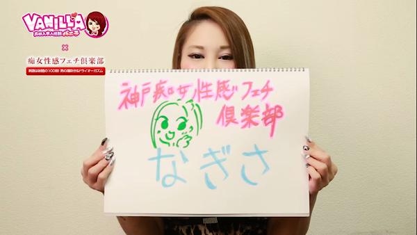 神戸痴女性感フェチ倶楽部のバニキシャ(女の子)動画