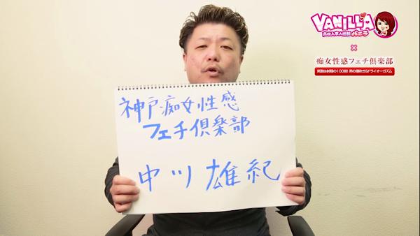 神戸痴女性感フェチ倶楽部のバニキシャ(スタッフ)動画