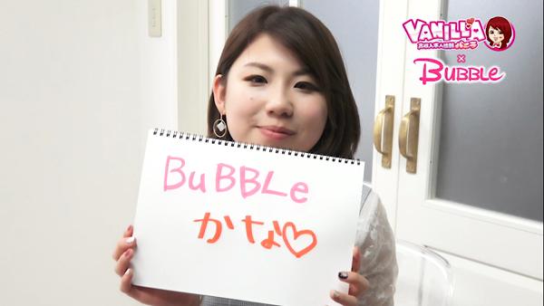 BUBBLE(バブル)のバニキシャ(女の子)動画