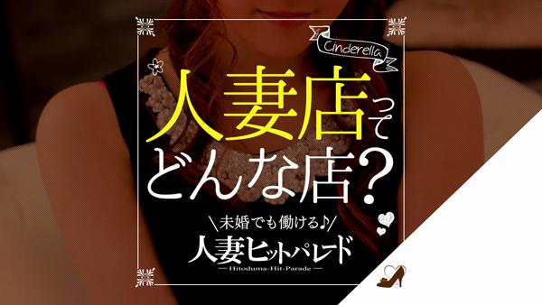 横浜人妻ヒットパレードのお仕事解説動画