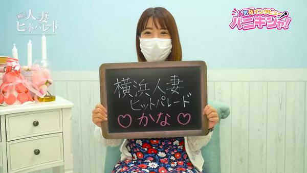 横浜人妻ヒットパレードに在籍する女の子のお仕事紹介動画