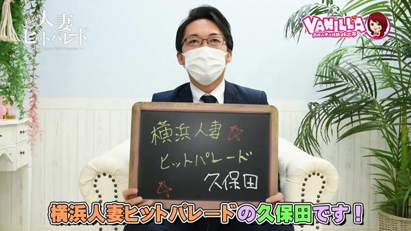 横浜人妻ヒットパレードのスタッフによるお仕事紹介動画