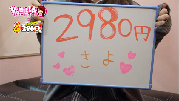 2980円のバニキシャ(女の子)動画