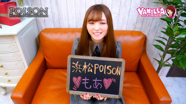 浜松POISONのバニキシャ(女の子)動画