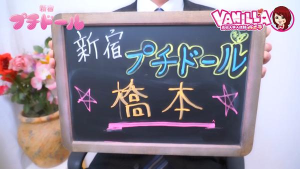 新宿プチドールのスタッフによるお仕事紹介動画
