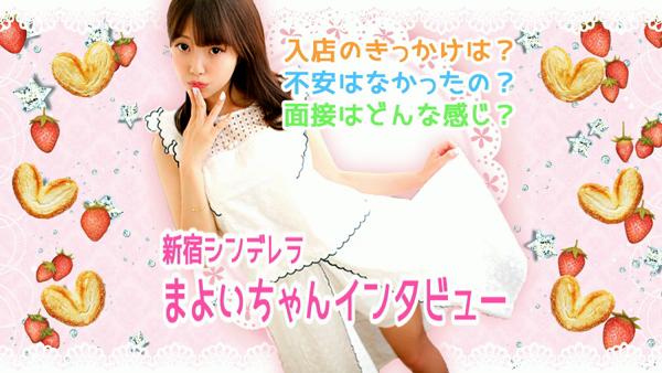 新宿シンデレラの求人動画