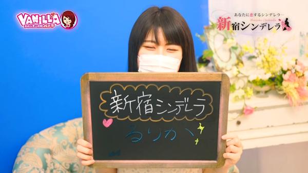 新宿シンデレラ(シンデレラグループ)のバニキシャ(女の子)動画
