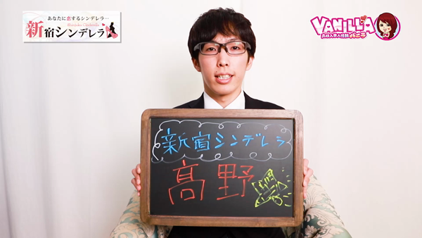 新宿シンデレラのスタッフによるお仕事紹介動画