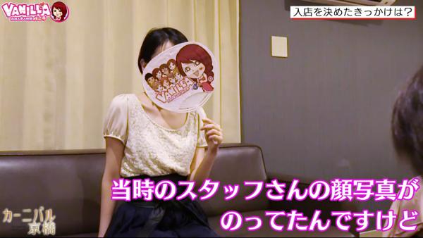 カーニバル京橋のバニキシャ(女の子)動画