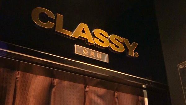CLASSY.四日市店の求人動画