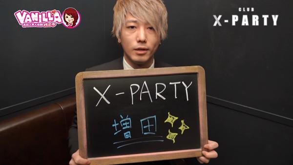 X-PARTYのスタッフによるお仕事紹介動画