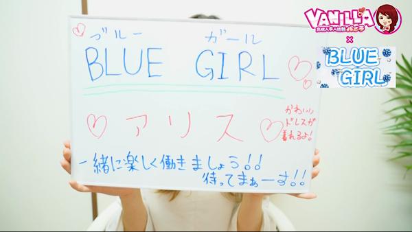 BLUE GIRLのバニキシャ(女の子)動画