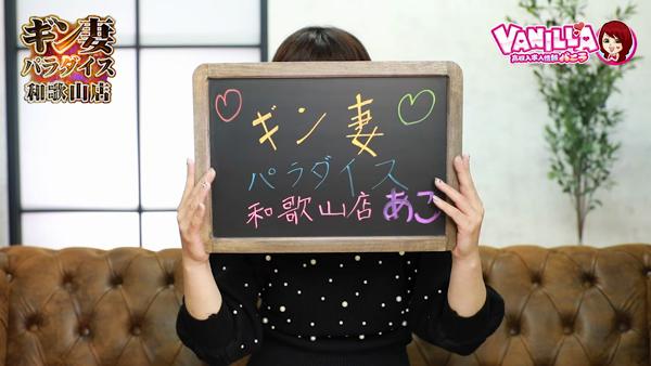 ギン妻パラダイス 和歌山店のバニキシャ(女の子)動画
