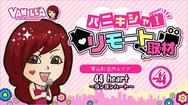 44 heart ~ヨンヨンハート~のスタッフによるお仕事紹介動画