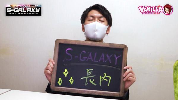 S-GALAXYのスタッフによるお仕事紹介動画