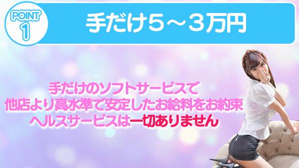 東京アロマスタイルの求人動画